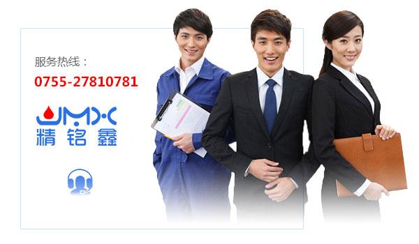 深圳市精铭鑫万博体育官网客户端制品有限公司